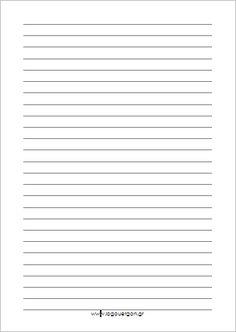 α4-χαρτι-σελίδα-γραφης-γραμμες-αποσταση-1-εκατοστο