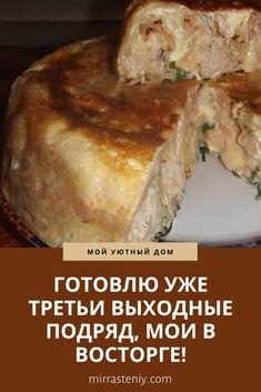 Bread Machine Recipes, Bread Recipes, Cooking Recipes, Bagel Bread, Bread Food, Cookout Food, Cinnamon Bread, Russian Recipes, Coffee Break