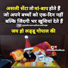 Laddu Gopal, Frosted Flakes, Cereal, Christmas Decorations, Breakfast, Box, Snare Drum, Ornaments, Christmas Baubles
