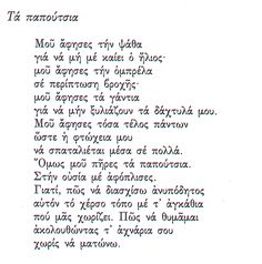 σεφερης - Bing Images Rainer Maria Rilke, John Keats, Sylvia Plath, Emily Dickinson, Charles Bukowski, Live Laugh Love, Greek Quotes, Relationship Quotes, Relationships