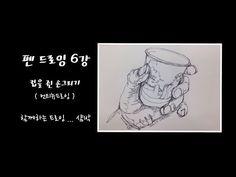 함께하는 드로잉 취미미술 - 펜드로잉 6강 - 컵을 쥔 손그리기 - siampark - YouTube