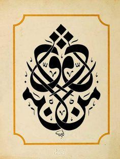 """Hat Eserleri / Celî Dîvânî / Emin Barın / Müsennâ Levha """"Men dakka dukka (Çalma kapıyı, çalarlar kapını)"""" yazılı. Boyut: 48x61 cm."""
