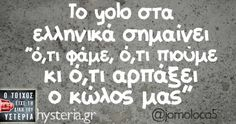 Collection funny pictures (more 450 pics) for December 2016 Funny Greek Quotes, Greek Memes, Funny Picture Quotes, Sarcastic Quotes, Favorite Quotes, Best Quotes, Funny Statuses, Have A Laugh, True Words