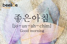 How to say Good morning in Korean