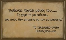 Τα Σοφά λόγια της ημέρας - NewSide.gr Picture Quotes, Love Quotes, Funny Quotes, Religion Quotes, Word Out, Greek Quotes, Live Love, True Words, Beautiful Words