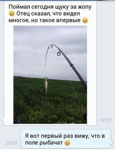 Фабрика приколов. Особенности национальной #рыбалки