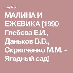 МАЛИНА И ЕЖЕВИКА [1990 Глебова Е.И., Даньков В.В., Скрипченко М.М. - Ягодный сад]