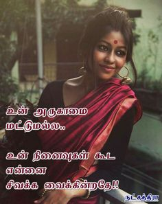 Tamil Love Poems, Sad Quotes, Love Quotes, Tamil Kavithaigal, Good Night Love Images, Qoutes Of Love, Good Nite Images, Quotes Love, Mourning Quotes