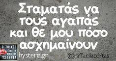 Σταματάς να τους αγαπάς και θε μου πόσο ασχημαίνουν - Ο τοίχος είχε τη δική του υστερία Greek Memes, Funny Greek, Greek Quotes, Best Quotes, Funny Quotes, Say Something, True Words, Just For Laughs, Thats Not My