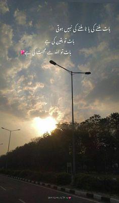 Best Quotes In Urdu, Poetry Quotes In Urdu, Best Urdu Poetry Images, Love Poetry Urdu, Urdu Quotes, Allah Quotes, Quotations, Qoutes, Life Quotes