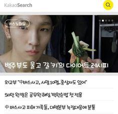 Kakao search Key's KnowHow