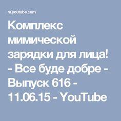 Комплекс мимической зарядки для лица! - Все буде добре - Выпуск 616 - 11.06.15 - YouTube