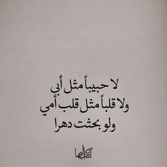 Dad Quotes, Real Life Quotes, Mother Quotes, Family Quotes, Words Quotes, Daughter Quotes, Qoutes, Arabic Love Quotes, Arabic Words
