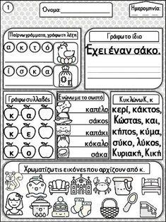 Το γράμμα Κ κ / Ο κύριος με το καπέλο / Φύλλα εργασίας και εκπαιδευτι… School Border, Learn Greek, Autism Help, Special Education Teacher, Binder Covers, Your Message, Bullet Journal, Clip Art, Messages