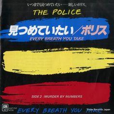 ポリス / POLICE, THE - 見つめていたい / every breath you take - AMP-763