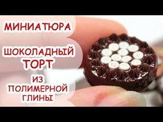 ШОКОЛАДНЫЙ ТОРТ◆ МИНИАТЮРА #10 ◆ Polymer clay Miniature Tutorial - YouTube