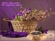 Coffee Images, Good Morning, Wicker, Cards, Shahid Afridi, Mornings, Decor, Gifs, Buen Dia