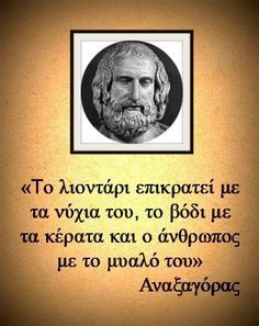 Fallacy of division Wise Man Quotes, Famous Quotes, Words Quotes, Life Quotes, Ancient Greek Quotes, Stealing Quotes, Greek Phrases, Genesis Bible, Philosophical Quotes