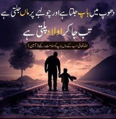 Love My Parents Quotes, Mom And Dad Quotes, Daughter Love Quotes, I Love My Parents, Father Quotes, Inspirational Quotes In Urdu, Wise Quotes, Urdu Quotes, Deep Quotes