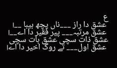 Poetry Quotes In Urdu, Best Urdu Poetry Images, Qoutes, Birthday Wishes Messages, Punjabi Poetry, Poetry Feelings, Sufi, Deep Thoughts, Islamic Quotes