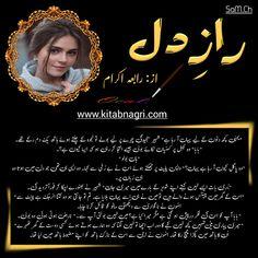 Raz E Dil novel by Rabia Ikram Episode 1 Novels To Read, Fiction Novels, Romance Novels, Online Novels, Books To Read Online, Reading Online, Famous Novels, Best Novels, Quotes From Novels