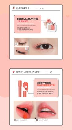 Graphic Design Layouts, Web Layout, Graphic Design Tutorials, Graphic Design Posters, Graphic Design Inspiration, Layout Design, Korean Makeup Brands, Marketing Poster, Cosmetic Design