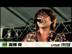 2011/9/19 LIVE福島 風とロック いわき 高橋優 1/2 - YouTube.  Yu Takahashi