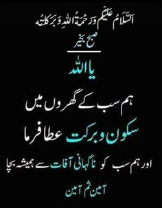 Islamic Quotes, Islamic Quotes in Urdu Images about Life, Inspirational & Love Good Morning Flowers Quotes, Beautiful Morning Messages, Morning Prayer Quotes, Morning Quotes Images, Morning Greetings Quotes, Good Morning Messages, Morning Prayers, Islamic Inspirational Quotes, Short Islamic Quotes