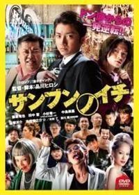 ★★★ サンブンノイチ - ツタヤディスカス/TSUTAYA DISCAS - 宅配DVDレンタル