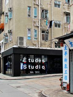 etudes-studio: Études Studio Pop Up Store 香港 in collaboration with JuiceJuice Sheung Wan18 A-B Tai Ping Shan StreetHong Kong Open from October 10th until November 2nd
