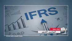 تحميل المعايير الدوليه IFRS باللغه العربيه Wind Turbine