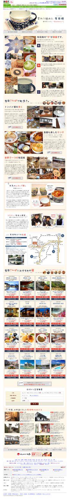 【旅頃】佐賀県・有田町特集※広告案件 格子状 ベージュ http://travel.rakuten.co.jp/movement/saga/201202/