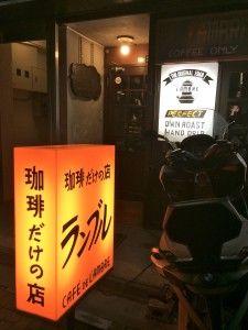 Café de l'Ambre, Tokyo