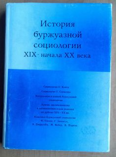 History of bourgeoisie western sociology XIX – beginning XX In Russian 1979
