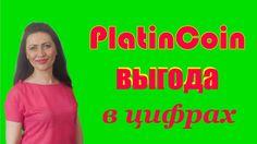 PlatinCoin Платинкоин  Выгода в цифрах http://platincoinliders.com/?u=27