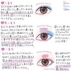 Ulzzang, Japanese Makeup, Aesthetic Makeup, Cool Words, Eye Makeup, Beauty Hacks, Make Up, Face, Style