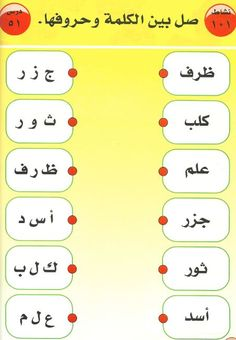 Practice Writing And Joining Letters Wit - Education - Best Knitting Alphabet Writing Practice, Alphabet Worksheets, Alphabet Activities, Arabic Alphabet Letters, Arabic Alphabet For Kids, Arabic Handwriting, Learn Arabic Online, Arabic Lessons, Arabic Language