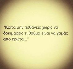 ............ Naughty Quotes, I Love You, My Love, Mind Games, Greek Quotes, Keep In Mind, Sagittarius, Amsterdam, Best Quotes