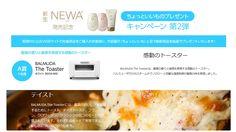 NEWAリフト「ちょっといいものプレゼント」キャンペーン第2弾も、明日7月22(金)17:00迄です。 期間中に対象商品ご購入の方へ、今話題の最新商品を抽選でプレゼント。この機会をお見逃しなく。 http://beautelligence.jp/newa-lift/?pinttext&utm_content=lpiimono2