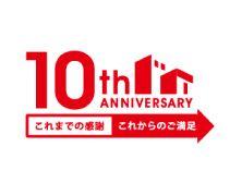 10周年ロゴ 10 Logo, Poster Fonts, Anniversary Logo, Identity, Logo Design, Typography, Branding, Symbols, Logos