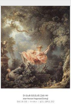 Jean-Honore Fragonard [Swing]