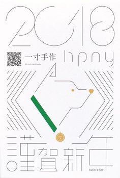 tegusu - New Year Card 2018 Cover Design, Logo Design, New Year Card Design, New Year Designs, Dm Poster, Poster Layout, Graphic Design Posters, Graphic Design Typography, Printmaking