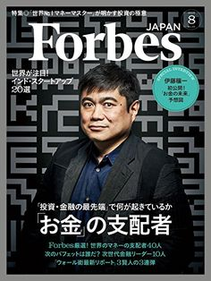 [atomixmedia Forbes JAPAN編集部]のForbesJapan (フォーブスジャパン) 2016年 08月号 [雑誌]