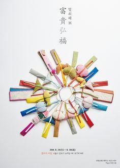 Korean Traditional, Traditional Design, Diy And Crafts, Arts And Crafts, Paper Crafts, Korean Crafts, Korean Art, Hand Sewing, Needlework