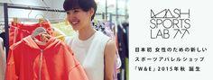 日本初 女性のための新しいスポーツアパレルショップ「W&E」2015年秋 誕生