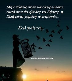 Good Night, Good Morning, My Point Of View, Greek Words, Greek Quotes, Parenting Quotes, Morning Quotes, Wallpaper S, Picture Quotes