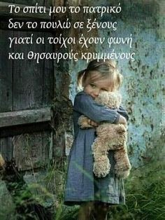 Greek Words, Greek Quotes, Just Me, Loving U, Sayings, Greek Sayings, Lyrics, Quotations, Idioms