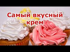 Looking for a educational resource on How To Make Frosting For Wedding Cakes ? This invaluable tutorial explains accurately how it's done, and will help you . Protein Pudding, Russian Dishes, Russian Recipes, Curd Recipe, Icing Recipe, Unique Recipes, Sweet Recipes, Baking Recipes, Desserts