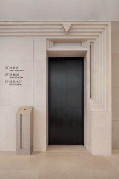 宁波晓风印月售楼处   ZSD卓时-建e室内设计网-设计案例 Elevator Lobby Design, Lift Design, Interior Design Living Room, Garage Doors, Outdoor Decor, Reception, Home Decor, Decoration Home, Room Decor