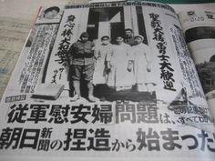 朝日新聞「安倍政権反対の為にトイレで大便したら新聞紙を使ってトイレを壊せ」頭おかしいと炎上